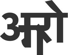 Aroga written in Sanskrit